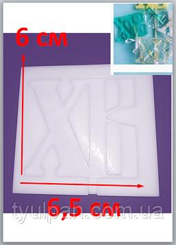2D Форма силиконовая ХВ молд для изомальта леденцов шоколада пасхальный