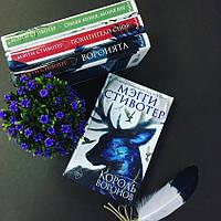 Круг воронов (комплект из 4 книг) Мэгги Стивотер (Твердый переплет)
