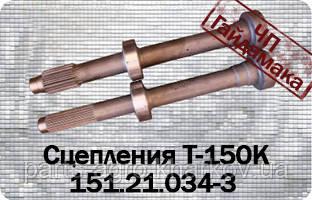 151.21.034-3Вал главного сцепления Т-150К удлинённый