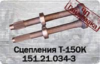 Удлиненный 151.21.034-3Вал главного сцепления Т-150К удлинённый