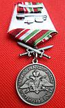 Медаль За службу на кордоні 35 Мургабский прикордонний загін прикордонні війська КДБ СРСР, фото 3