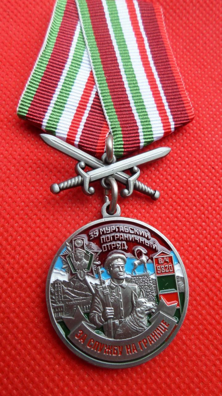 Медаль За службу на кордоні 35 Мургабский прикордонний загін прикордонні війська КДБ СРСР