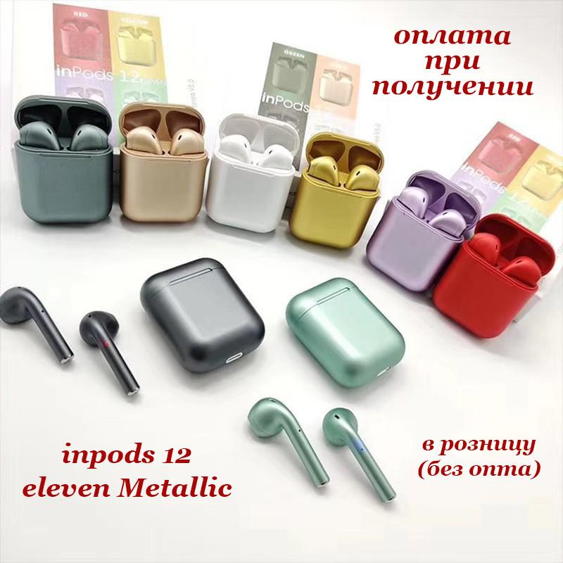 Беспроводные вакуумные Bluetooth наушники СТЕРЕО гарнитура TWS Apple AirPods inPods i12 eleven Metallic PRO 2