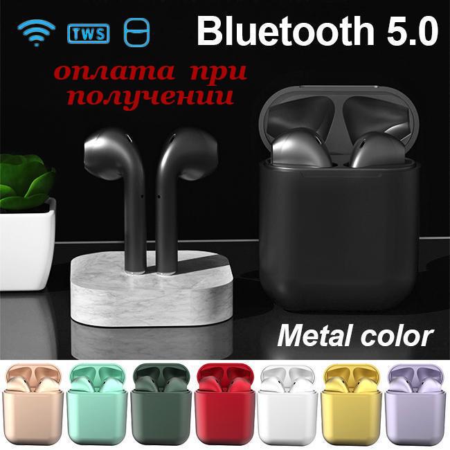 Беспроводные вакуумные Bluetooth наушники СТЕРЕО гарнитура TWS Apple AirPods inPods i12 eleven Metallic PRO 4