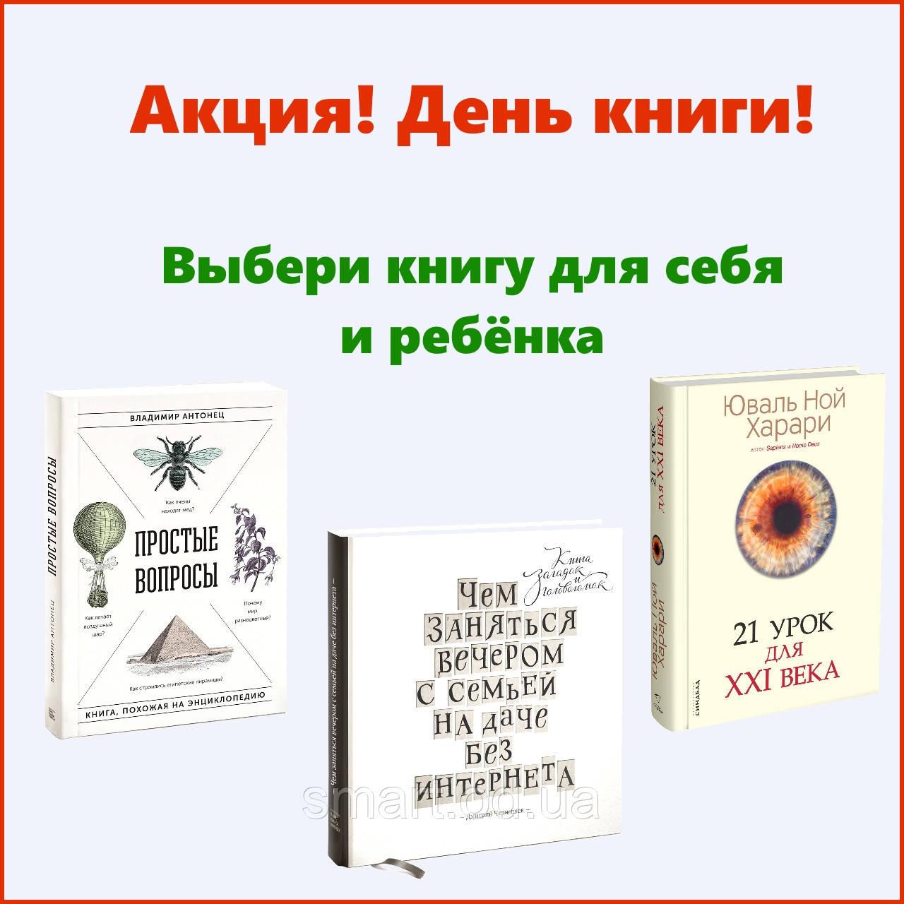 Акція! Вибери книгу для себе і дитини