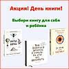 Акция! Выбери книгу для себя и ребёнка