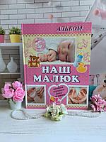 Детский Фотоальбом анкета Наш малюк для новорожденной девочки, альбом с заметками и фото с первых дней жизни.