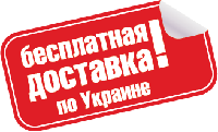Бесплатная доставка по Украине. Условия доставки.