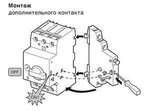 Дополнительный контакт 250 В/2 А, 1НВ+1НЗ, фото 2