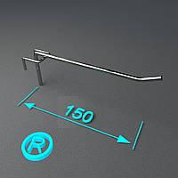 Крючок торговый на сетку 150мм хромированый
