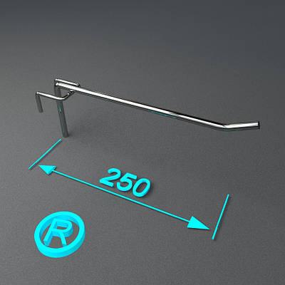 Крючок торговый на сетку 250 мм хромированый