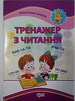 Торсинг Поч.шк. Тренажер з читання