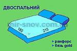 Двоспальні підодіяльники (180х215)