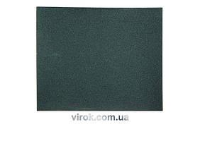 Папір шліфувальний водостійкий VOREL 230 x 280 мм P320 50 шт