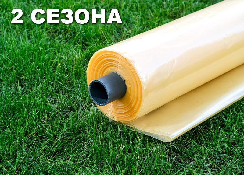 Пленка тепличная (желтая), 100 мкм 12 м x 33 м. UV 2% - 12 Месяца 2 (сезона)