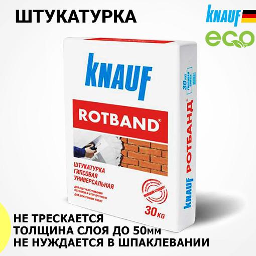 Штукатурка Knauf Rotband гіпсова універсальна (Кнауф Ротбанд) 30кг (Закінчився термін придатності)
