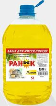Средство для мытья посуды лимон 5 л , Ранок