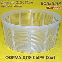 Большая форма для сыра (до 3кг)