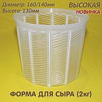 Высокая форма для сыра (до 2кг)