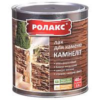 Лак для камня «Камнелит» 0.8 кг Ролакс