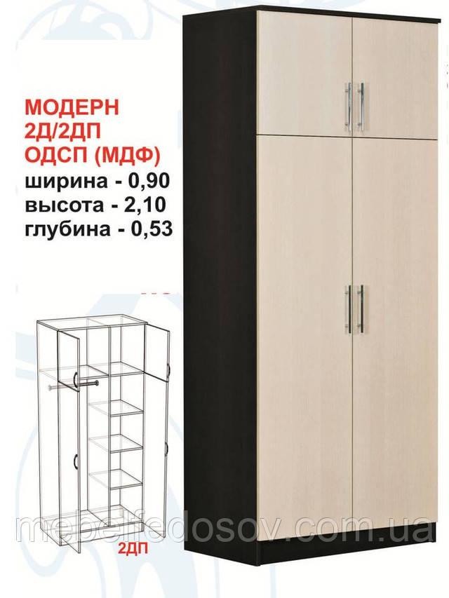 шкаф 2ДП ДСП Модерн Абсолют