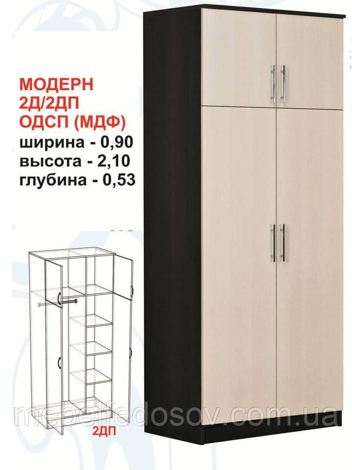 Шкаф двухдверный 2ДП ДСП  серия Модерн  (Абсолют) 900х530х2100мм