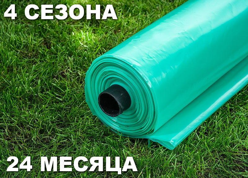 Пленка тепличная (Зеленая), 120 мкм 9 м x 50 м. UV 4% - 24 Месяца  (4 сезона)