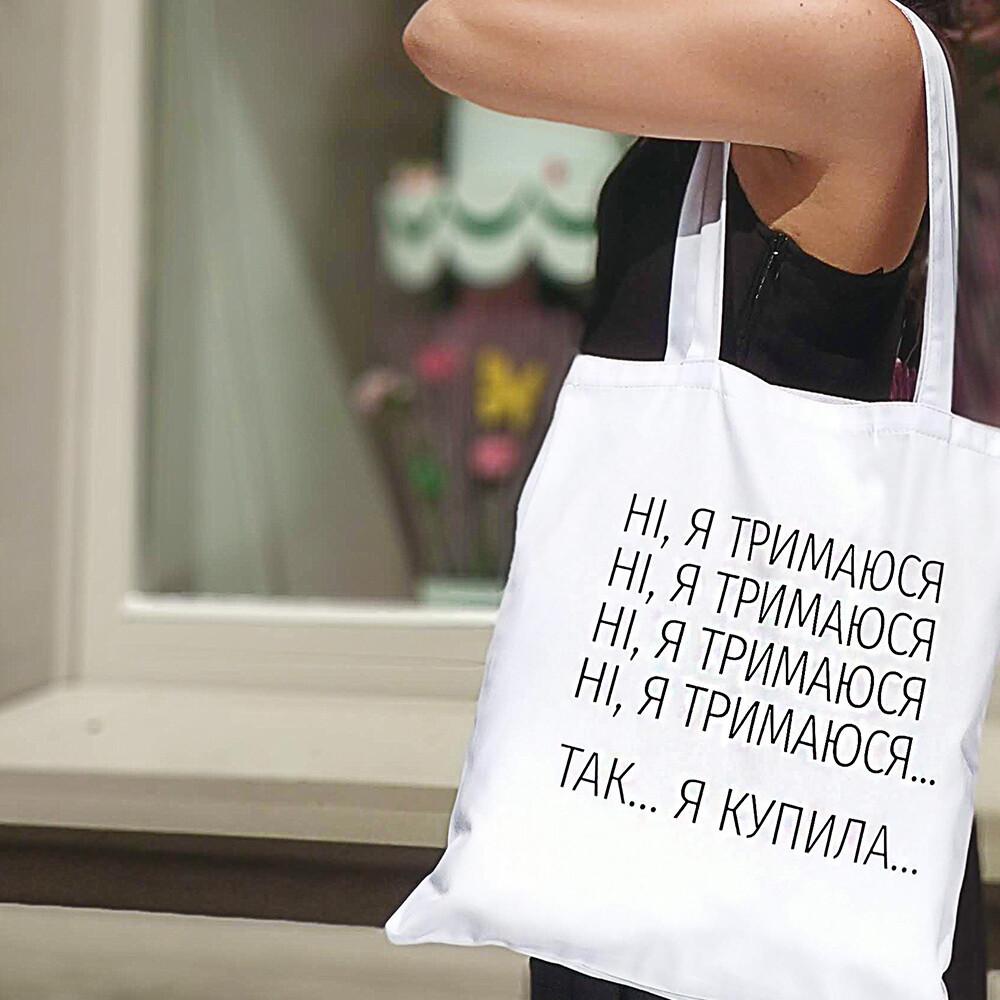 Эко-сумка шоппер Market Ні, Я тримаюся...