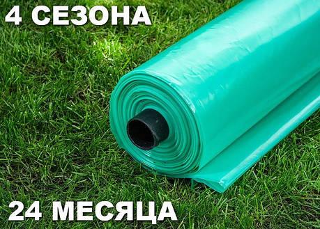 Плівка теплична (Зелена), 120 мкм 10 м x 50 м. UV 4% - 24 Місяці (4 сезони), фото 2
