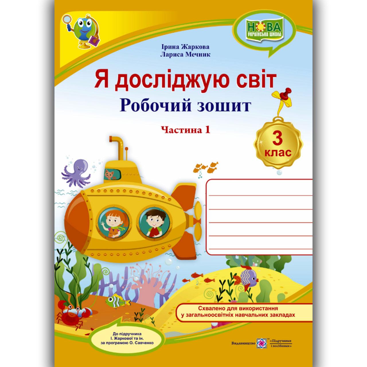 Зошит Я досліджую світ 3 клас 1 частина Авт: Жаркова І. Мечник Л. Вид: Підручники і Посібники