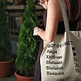 Еко сумка шопер Market Шопінг-лист, Вінішко, фото 2