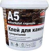 """Клей для декоративного камня """"Акрилин-5"""" 1,5 кг"""