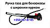 Ручки для бензокоси Зеніт, Кедр, Кентавр, Карпати, фото 2