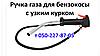 Ручки для бензокосы Арсенал, Атлант, Байкал, Бригадир, фото 3