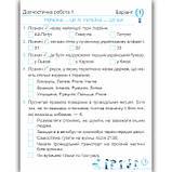 Діагностичні роботи Я досліджую світ 3 клас До підручника Бібік Н. Авт: Лабащук О. Вид: Підручники і Посібники, фото 2
