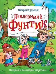 Книга Невловимий Фунтик. Автор - Валерій Шульжик (Школа)