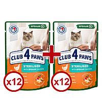 Клуб 4 Лапы Эпикур 80г*12шт+12 шт в подарок паучи для стерилизованных кошек