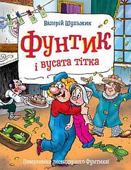 Книга Фунтик і вусата тітка. Автор - Валерій Шульжик (Школа)