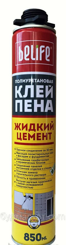 Піна-клей професійна (рідкий цемент) для пінополістиролу і газоблоку BeLife 850 мл