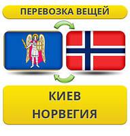 Перевозка Личных Вещей из Киева в Норвегию