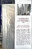Теплосберегающая прозрачная пленка для окон (30мк;1,5м*4м.п.)(Польша)