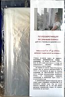 Теплосберегающая прозрачная пленка для окон (15мк 1,2м*7м.п.)