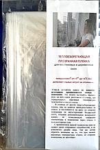 Теплозберігаюча прозора плівка для вікон (30мк;1,5 м*4м. п.)(Польща)