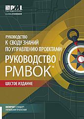 Керівництво до зводу знань з управління проектами (Керівництво PMBOK-6). Шосте видання