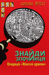 Книга Знайди злочинця. Операція «Жовтий дракон»: збірка детективних історій. Автор - Юліан Прес (Богдан)