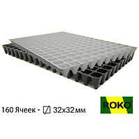 Кассета для рассады ROKO 160 ячеек, фото 1