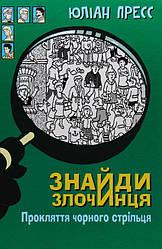 Книга Знайди злочинця. Прокляття чорного стрільця: збірка детективних історій. Автор - Юліан Прес (Богдан)