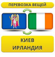 Перевозка Личных Вещей из Киева в Ирландию