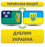 Перевозка Личных Вещей из Дублина в Украину