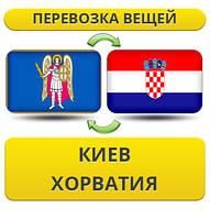 Перевозка Личных Вещей из Киева в Хорватию